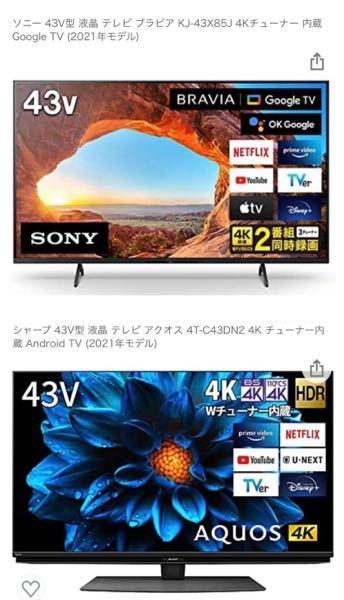 テレビの購入を考えているのですが、、 ◎ソニー 43V型 液晶 テレビ ブラビア KJ-43X85J 4Kチューナー 内蔵 Google TV (2021年モデル) ◎シャープ 43V型 液晶 テレビ アクオス 4T-C43DN2 4K チューナー内蔵 Android TV (2021年モデル) 上記2つのテレビを比較するのであればどちらが優れているのでしょうか? またシャープの倍速液晶技術480スピード搭載のものとソニーの倍速駆動パネル(120Hz)搭載のモーションフローXR240機能ありのものですと、どちらがより滑らかな映像を映し出すことが出来るのでしょうか? 詳しく教えていただける方いらっしゃいましたらよろしくお願いします。