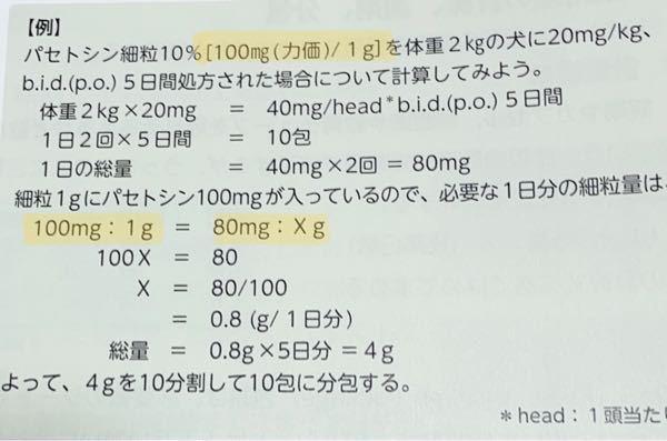 動物看護資格テキストの散剤の調剤について。 一行目[100mg(力価)/1g]の力価とはどういう意味でしょうか? 原薬とは違うものですか? 六行目 100mg:1g=の:←この2つの上下に並ぶ点はどういった意味ですか? 分かる方いましたら よろしくお願いします₍₍( ´ ᵕ ` *)⁾⁾