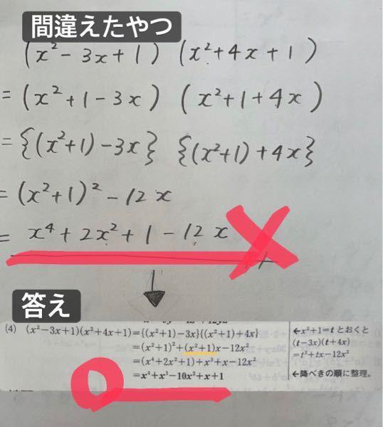 高校1年数学の問題です。写真上が私が解いたものなのですが、今までこのやり方で解けていたのに答えが合わなくて困っています。私の解き方の場合どこを直せばいいのか教えて欲しいです。