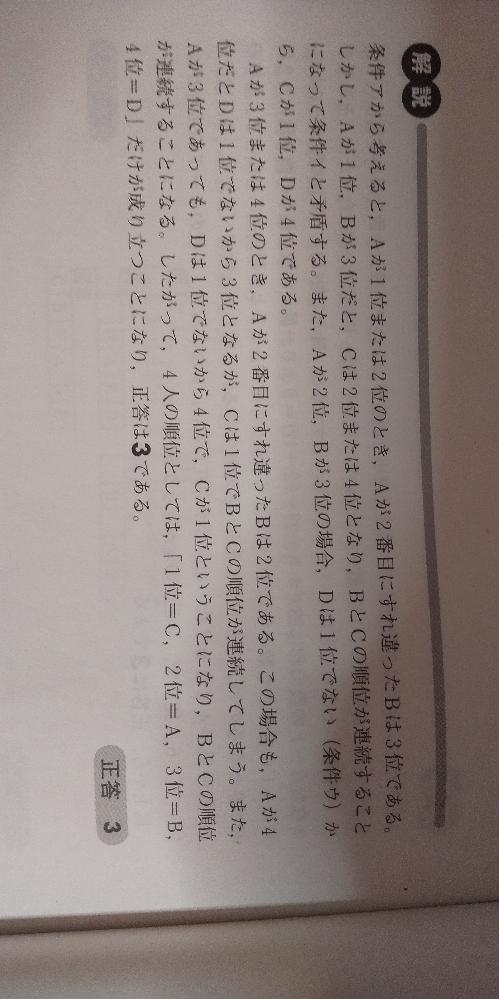 高卒 公務員試験 判断推理の問題について [問題] A〜Dの4人が 中間地点で折り返すコースで長距離走を行った。 これについて次のア〜ウのことがわかっている時 正しいのはどれか ア Aは二番目にCとすれ違った イ BとCの順位は連続していなかった ウ Dは1位ではなかった [解説] 画像 [質問] 「BDAC」は成り立たないのでしょうか?