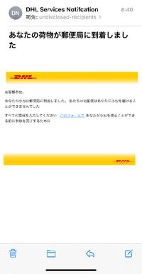 これは詐欺でしょうか? DHLを利用した覚えもありませんし、なぜこのようなEメールが届くのかが不思議です。 Eメールアドレスが流出しているのでしょうか…