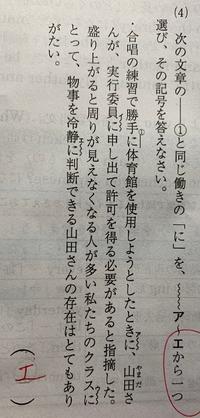 国語 中学生の文法の問題です。 なぜ答えは「エ」になるのか教えてください。