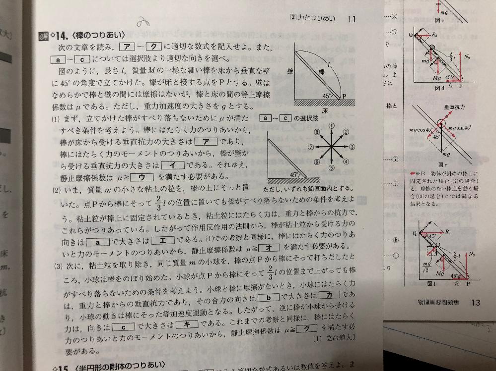 物理、力学の初歩的な質問です。 1枚目の写真のような問題を解いてます。 二枚目が解答なのですが、図dと図fを見比べた時に粘土と小球で力の方向が違います。 なぜこのような違いが起こるのでしょうか?できればそれぞれどうしてこの向きなのかを解説していただければありがたいです。 追記/仕様的に画像を二枚追加できないことに後から気づいたので、左半分が1枚目、右半分が2枚目として見ていただければ幸いです