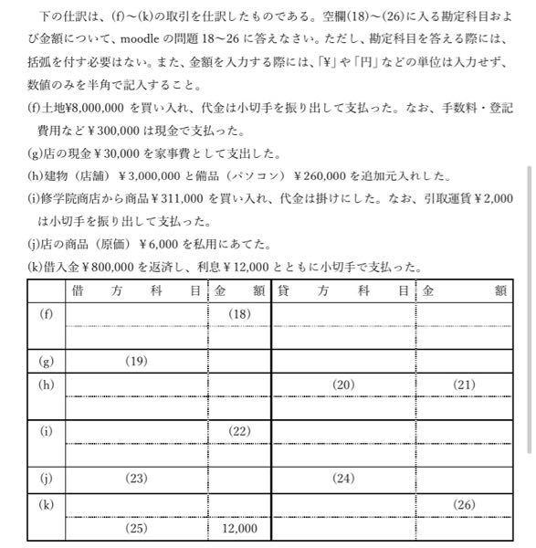 簿記について教えてください!! (18)〜(26)の答えを教えてください! 簿記得意な方よろしくお願いします!!