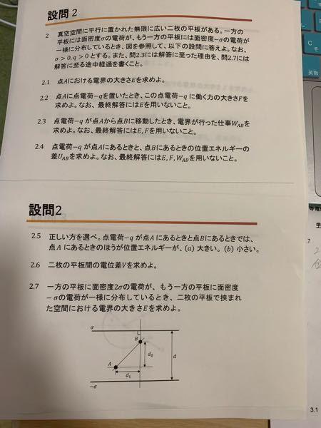 電磁気の問題で写真の2.7の問題が分からないので教えてほしいです