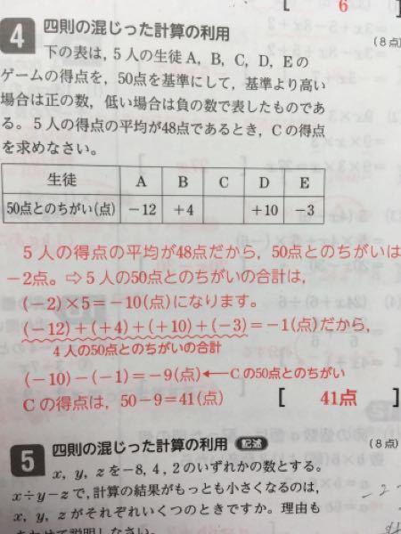 これはなぜマイナス2と5をかけたのですか? 5人の50点との違いの合計とは? 説明してくださると助かります