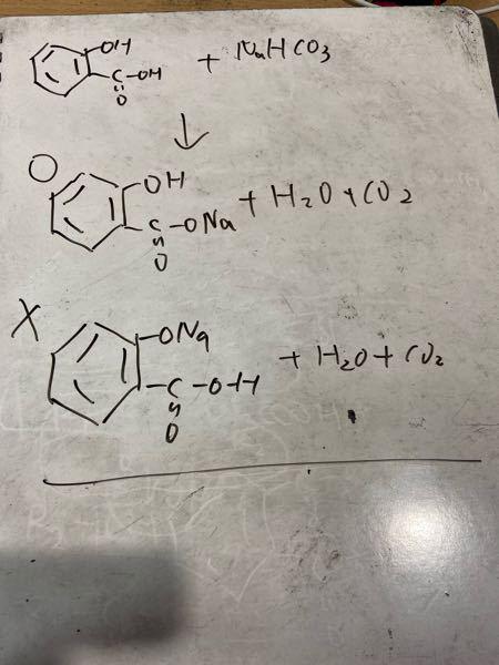 サリチル酸に炭酸水素ナトリウム水溶液数滴を加える反応で、 写真の上に書いたものが正解ですが、下のものは何故間違っているのですか?酸の強さが絡んでるのかもしれませんが、それが分かりませんので教えてください。