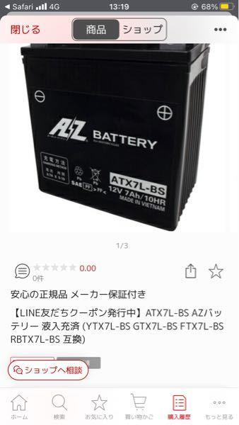 現在CBR250rrのシルバーに乗ってるのですが、バッテリー上がりのため交換しようと思ってます。 こちらのバッテリーは適合しますか??