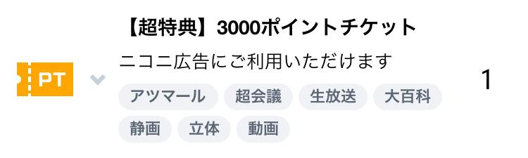 最近ニコニコを始めて3000ポイントチケットというものを入手したのですが、使い方がわかりません。チャンネルの入会には使えませんか?