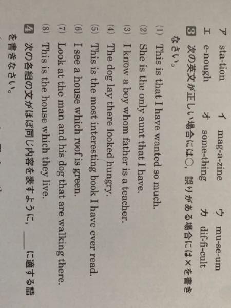 英語です。 この問題がわかりません。