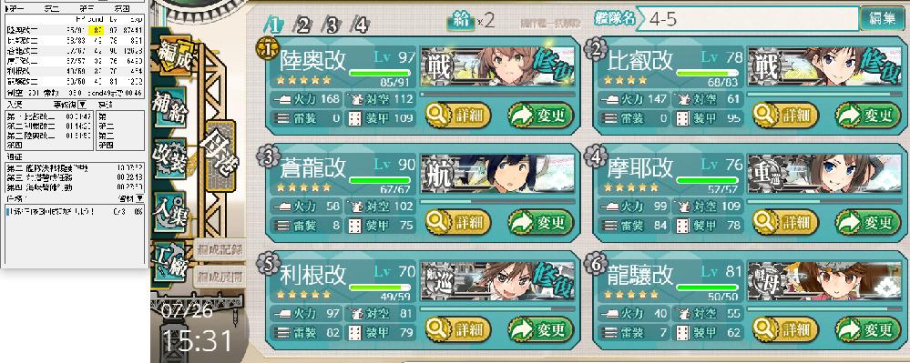 艦これについてです。 4-5を攻略しようと思っているんですが、この編成だとボス前でそれてしまいます。 ルートは、AかC→D、H、K、Lでそれます。 この編成で、ボスルートに行くにはどうすればいいでしょうか? 装備は陸奥と比叡に、41㎝砲を二個と徹甲弾、零式水上偵察機 利根と摩耶に、20.3㎝砲二号を二個と三式弾、摩耶に九八式偵察機夜偵、利根に零式水上偵察機 蒼龍に九七式熟練、九九式江草隊、零式艦戦21熟練、試製烈風後期型 龍驤に天山、彗星一二型甲、紫電改二、零式32型です。