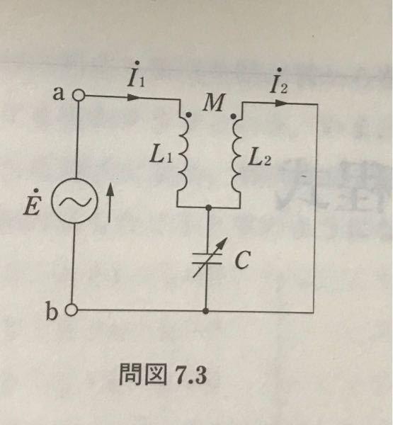 この電気回路の相互インダクタンスの問題について教えてください。 この回路において、端子a,bに正弦波交流電圧Ėを加え、コンデンサを加減して二次電流I2を零にした場合、Ėの周波数を表す式を導け。 ただし、一次側、二次側のコイルのインダクタンスをそれぞれL1,L2とし、かつL1,L2による相互インダクタンスをMとする。なお、L1およびL2の抵抗分は無視するものとする。 答えは1/2π √ MC (Cも √ )です。
