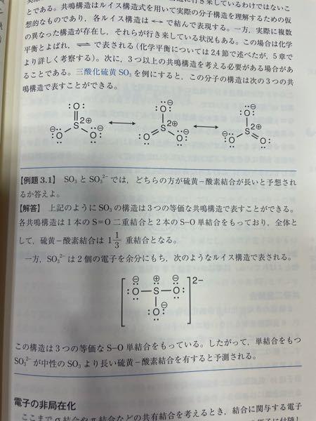 例題3.1の問題でso3の硫黄-酸素結合は1+1/3重結合となる。というところの1+1/3という数字がどこから来たのかが分かりません。教えてください
