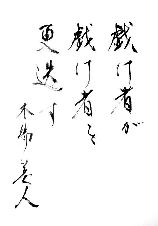 「たわけもの(戯け者)」「うつけもの(空け者・呆気者)」という呼び方は、現在の日本人の有名人では誰に相応しいですか?