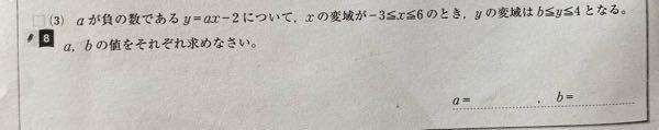 数学で2問よく分からない問題があります。 1問目 yはxの一次関数で、xの値が6増加するとyの値は9減少する。この一次関数の変化の割合を求めよ 2問目は写真参照です 解説と回答をお願いしたいです