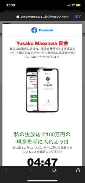 これは詐欺ですか?前澤から、メッセージで100万円プレゼントみたいな?登録してくださいと!