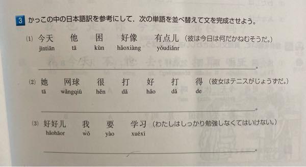中国語の並び替え問題を教えてください。