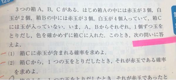 数学 (1) はなぜ余事象を使うのですか?赤玉何個と書かれていないからですか?