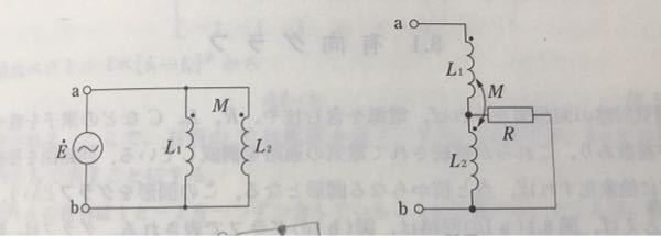 電気回路、相互インダクタンスの問題です。 この2つの回路図の入力インピーダンスの求め方を教えてください! 解答は jω(L1L2-M^2)/(L1+L2-2M) と jω(L1+L2+2M)+ω...