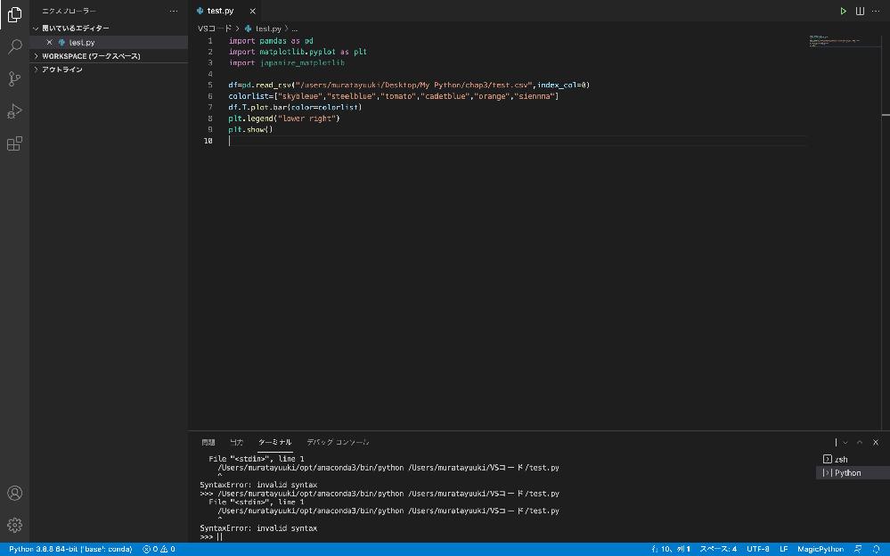 VS code にてCSVFile を読み込んで名前の列をインデックスで棒グラフを表示させる入力をしたのですが、invalid syntaxとエラーが出てしまいます。