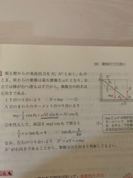 線が書いてある値の求め方がわかりません。 どのように角度を撮ればいいのですか?