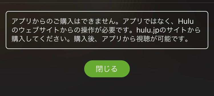 フールストアで英語を見ようと思ったら「このアプリからのご購入は出来ません。アプリではなくHuluのヴェブサイトからの操作が必要です。」と、出てきます。どうすれば購入(レンタル)できますか???