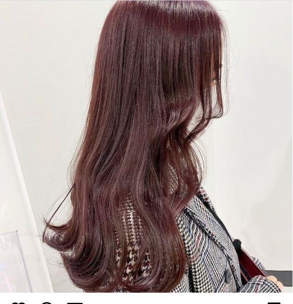 このくらいの髪色にしたいのですが、ブリーチしないと厳しいでしょうか? 現在の髪色は1度染めていて黒寄りの焦げ茶くらいです。