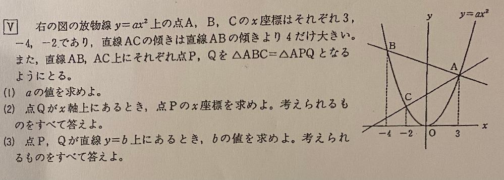 中3の関数の問題です。 (1)はa=2だと分かり、 (2)は点Qの座標が(-6,0)で固定になると思うのですが、その先が分かりませんでした。 (3)も分かりませんでした。 どなたか(2)と(3)の解説お願いします。