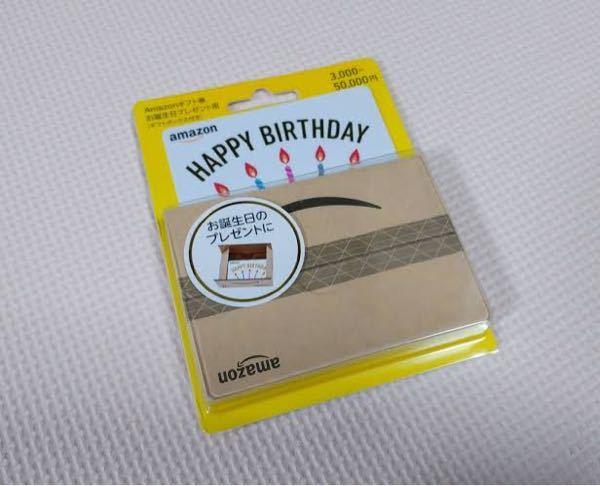 Amazonギフト券あるじゃないですか? それの誕生日バージョン見たいの見つけて、買ったんですが、マナー違反ですかね。他の人に渡すとか、じゃなく、自分で使うと言う…。 写真の物が自分が買ったものです。 箱が可愛くて買っちゃいました…。