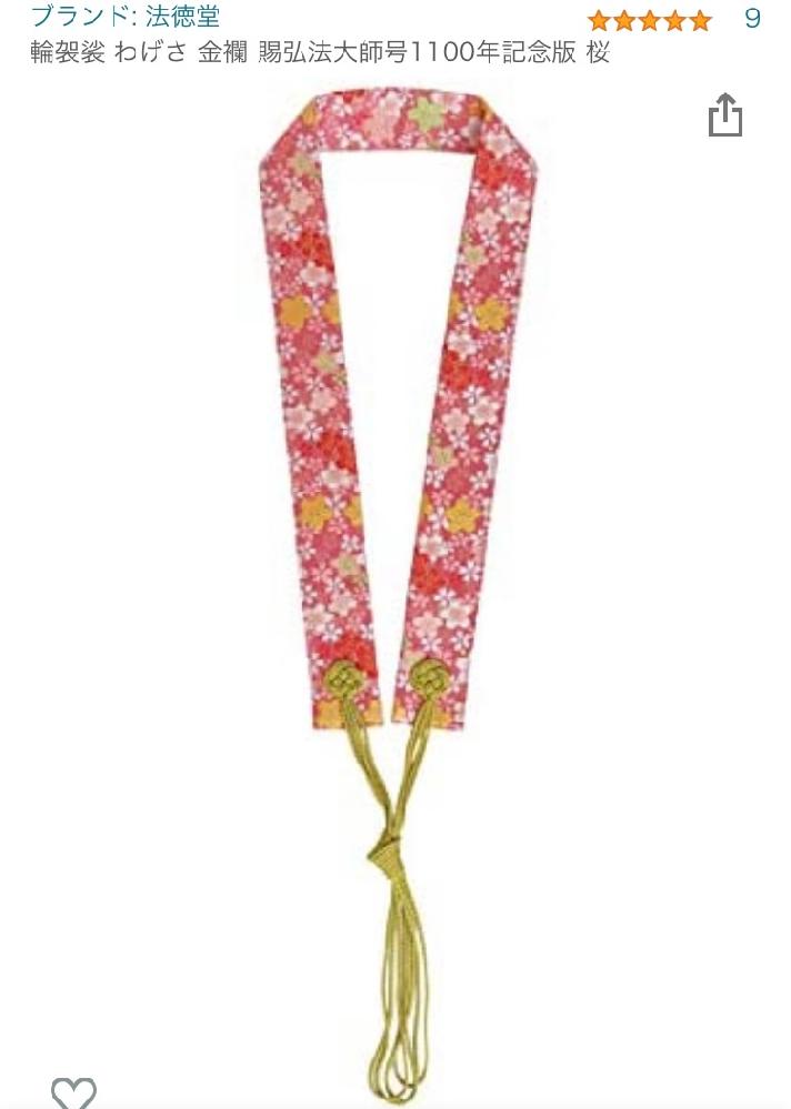 輪袈裟について質問です。 四国八十八カ所巡りをするときに輪袈裟をネットで購入しました。賜弘法大師号1100年記念版のピンクの桜柄の輪袈裟です。 ①輪袈裟は細かい宗派に関わらず葬式や法事の時はつけた方が良いと見かけましたが、ピンクの輪袈裟はやめるべきですか。 ②いつも黒いワンピースなどで葬式に出ますが、輪袈裟はその上からつけるのですか?色も例えば暗い色でも同様ですか?それとも和装でないといけないのですか? ③つける場合、どのタイミングでつける外ししますか?僧侶の方がくる式の最中のみですか?食事の時はさすがにないのかなと思ってはおりますが…。
