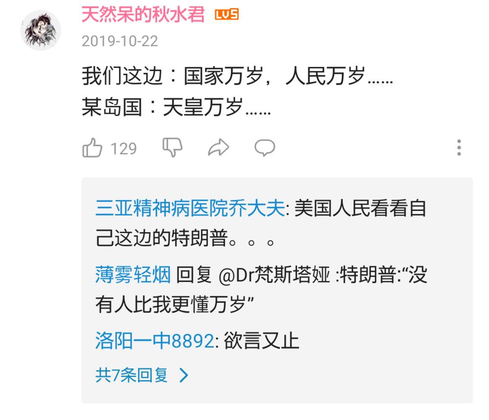 中国人は何故「天皇陛下万歳!」を侮辱するの?(怒)