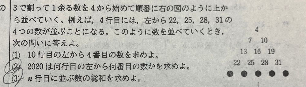(2)2020は何行目の左から何番目の数か (3)n行目に並ぶ数の総和 の求め方と答えを教えてください!お願いします。