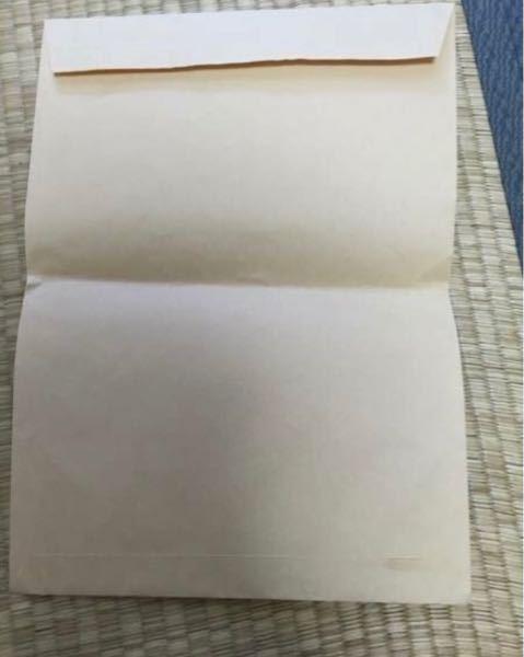 このA4(?)サイズの封筒を半分に切って使用すれば82円切手で大丈夫ですか?