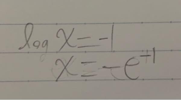 数学 log なぜこうなるのですか?