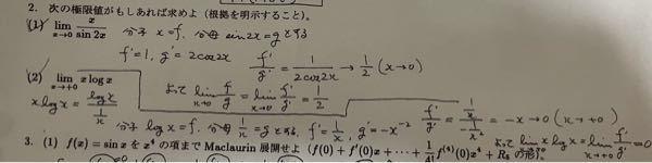 極限値についての問題です。 画像にあるような問題の(1)、(2)の問題なのですが この先生の考え方が全然分かりません。 別の考え方でもいいので、この2問の途中式を教えてください、、。