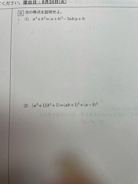 箱6の、1と2が分からないので教えてください!高2数IIです。