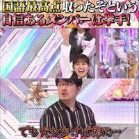 上:『国語で最高点を出したと自信がある人は挙手して』と言うハライチ・澤部佑さんの発言に 真ん中:挙手をする櫻坂46・松田里奈ちゃんに対して  下:『でも、犬も歩けば棒に…』と松田ちゃんに対して2019年に放送されたネプリーグでの珍回答を出した事をツッコむお笑い芸人・土田晃之さんが面白いと思いますか?