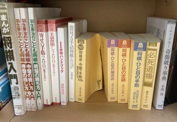 現在小学2年生。将棋ウォーズ一級30パーセントくらいから一年くらいあがれてません。どうすれば上達するでしょうか?おすすめの本とかもありましたら教えてください。 ▼今やっていること - 将棋の本を...
