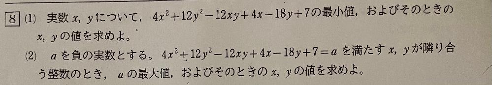 この問題の(1)途中式とか込みで解説お願いします。