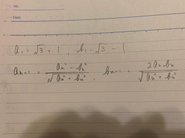 【数学B】【数列・漸化式】 写真の問題が解けません。 どなたか解き方を教えてください!