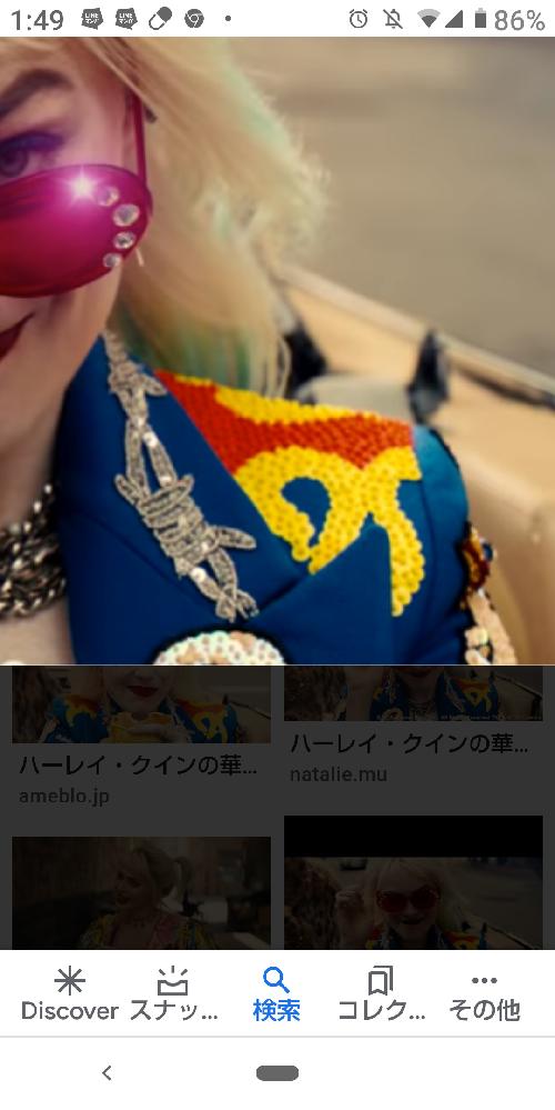 ハーレイ・クインの華麗なる覚醒で最後に来ているこの青いジャケットがどこに売っているか知りたいのですが知っている方いらっしゃいましたら教えて下さいm(_ _)m