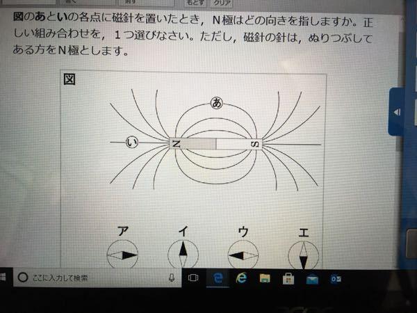 これの答えがあ:アい:ウとなりました。 なぜですか? 電力はNからエスに流れるため、い はアになると思いました