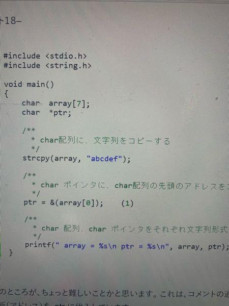 プログラミングのC言語について質問です。 画像の(1)でptrにはabcdefという文字列が格納されている領域の先頭アドレスが代入されたと思うのですが、なぜこのプログラムを実行きたときにをstr = abcdefと表示されるのでしょうか?先頭アドレスが表示されないのですか?初歩的な質問ですみません。