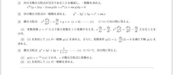 微分方程式の問題なのですが、解いていただけないでしょうか。