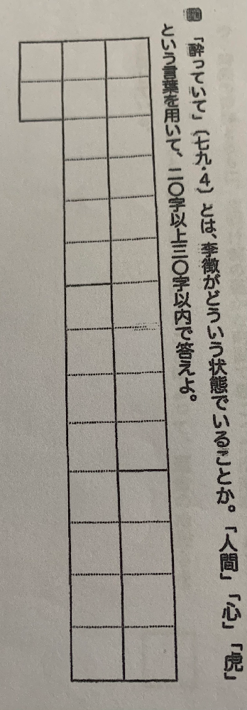 山月記 この問題の答えが分かりません。教えてください(><)