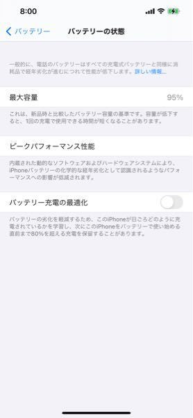 ※2回程AppleCare +で交換していてもう保証は使えません iPhone12 ProMaXの充電の減り早いんですが何故ですか?一回AppleCare +で交換しています。リフレッシュ品だと...