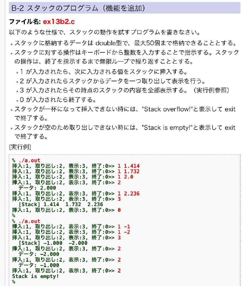 C言語のこちらの問題を教えていただきたいです。