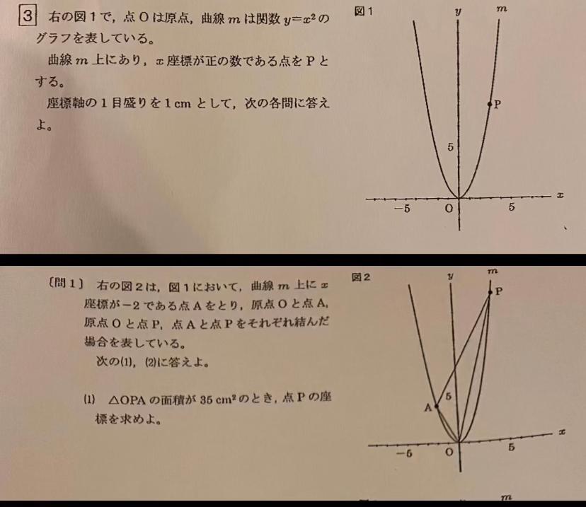 中3の関数の問題です。式を作って解こうと思い、点pの座標を記号に置き換えて解こうとしたのですが、うまくいきませんでした。分からなかったのでどなたか解説お願いします。
