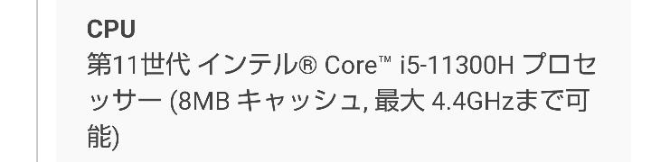 ノートパソコン これは何core何スレッドなんですか? 教えてくださいm(_ _)m