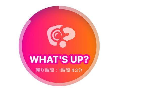ゼンリーの通知で、 What's Up ○○があなたの近辺を知りたがってます。 ていうのがくるんですけど、これってどういう機能なんですか? メッセージでも変わったのがきます。